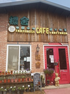 A restaurant along the trekking route to Baishihu Suspension Bridge